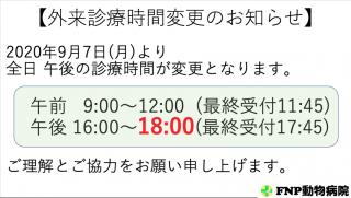 スクリーンショット 2020-09-03 13.11.48
